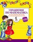 Вълшебното ключе: Упражнения по математика за целодневно обучение и самоподготовка вкъщи в 1. клас - Румяна Неминска, Мариана Ачева, Катя Георгиева - учебна тетрадка