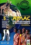 Атлас по география и икономика за 5. клас + онлайн интерактивни упражнения - книга за учителя