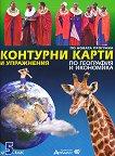 Контурни карти и упражнения по география и икономика за 5. клас - Валентина Стоянова -