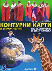 Контурни карти и упражнения по география и икономика за 5. клас - Валентина Стоянова - учебник