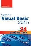 Научете сами Visual Basic 2015 за 24 учебни часа - Джеймс Фоксол - книга