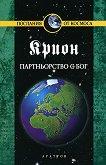Крион - книга 6: Партньорство с Бог - Лий Каръл -