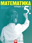 Тетрадка по математика за 5. клас - Емил Колев, Бисерка Петкова,Невена Събева, Цветанка Василева - помагало