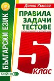 Правила, задачи и тестове по български език за 5. клас - Донка Кънева - помагало