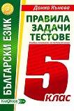 Правила, задачи и тестове по български език за 5. клас - Донка Кънева - сборник