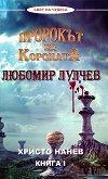Пророкът на короната: Любомир Лулчев - книга 1 - Христо Нанев -