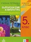 Учебна тетрадка по български език и литература за 5. клас - помагало