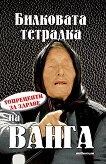 Билковата тетрадка на Ванга - Яна Борисова -