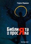Библията на просяка - Георги Маринов -