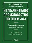 Изпълнително производство по ГПК и ЗОЗ - Делян Николов, Димитър Иванов - книга