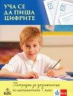 Уча се да пиша цифрите : Тетрадка за упражнения по математика за 1. клас -