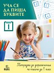 Уча се да пиша буквите : Тетрадка за упражнения по писане за 1. клас - част 1 - книга за учителя