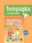 Тетрадка по български език за 5. клас - Милена Васева, Тина Велева -