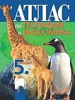 Атлас по география и икономика за 5. клас - Цветелина Пейкова - детска книга