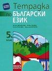 Тетрадка по български език за 5. клас - учебна тетрадка