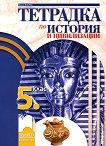 Тетрадка по история и цивилизации за 5. клас - Мария Босева - книга
