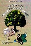 100 текста за трансформиращия преразказ за изпита по български език след 7. клас - Златина Ангелова -