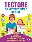 Логика, Концентрация, Математическо мислене, Пространствено мислене - тестове за интелигентност за деца - Юрген Брюк, Харалд Хавас -