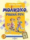 Моливко: Родна реч : За деца в 1.група на детската градина - Веселина Петрова -