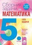 Сборник задачи по математика за 5. клас - 1325 задачи - Пенка Нинкова, Мария Лилкова, Таня Стоева -