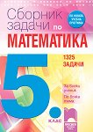 Сборник задачи по математика за 5. клас - 1325 задачи - помагало