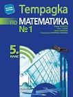 Тетрадка № 1 по математика за 5. клас - Мария Лилкова, Таня Стоева, Пенка Нинкова, Станимира Нейчева - книга