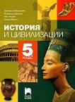 История и цивилизации за 5. клас - помагало