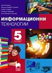 Информационни технологии за 5. клас + CD - учебник
