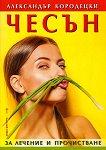 Чесън за лечение и прочистване - Александър Кородецки -