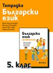 Тетрадка по български език за 5. клас -