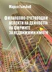 Финансово-счетоводни аспекти на дейността на фирмите за недвижими имоти - Марин Гълъбов -