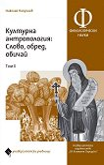 Културна антропология - том 2: Слово, обред, обичай - Николай Папучиев -