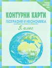 Контурни карти по география и икономика за 5. клас - атлас