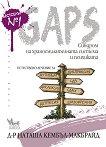 GAPS - Синдром на храносмилателната система и психиката - Д-р Наташа Кембъл-Макбрайд - книга