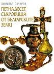 Петнадесет съкровища от българските земи - Димитър Овчаров -