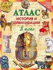 Атлас по история и цивилизации за 5. клас - учебна тетрадка