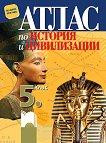 Атлас по история и цивилизации за 5. клас - Мария Босева - книга