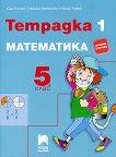 Тетрадка № 1 по математика за 5. клас - учебна тетрадка