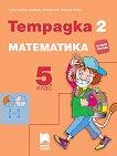 Тетрадка № 2 по математика за 5. клас - учебник