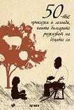 50-те приказки и легенди, които българите разказват на децата си - книга