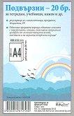 Регулиращи самозалепващи се подвързии - А4 - Комплект от 20 броя - тетрадка