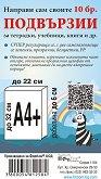 Самозалепващи се подвързии - А4+ - Комплект от 10 броя -