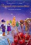 Лешникотрошачката - Гордана Милетич - детска книга