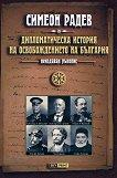 Неиздаван ръкопис - книга 2: Дипломатическа история на Освобождението на България - Симеон Радев -