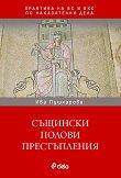 Същински полови престъпления - Ива Пушкарова -