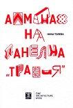 """Алманах на панелна """"Тракия"""" - Нина Толева -"""