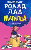 Матилда - Роалд Дал - детска книга