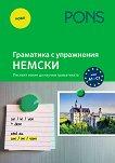 Граматика с упражнения: Немски език  - ниво A1 - C1 - продукт