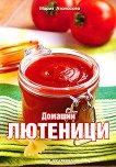 Домашни лютеници - Мария Атанасова -