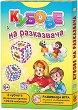 Кубове на разказвача - Детска образователна игра - игра